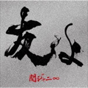 関ジャニ∞ / 友よ(初回限定盤/CD+DVD) [CD]