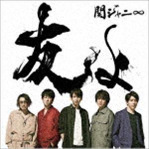 関ジャニ∞ / 友よ(通常盤) [CD]
