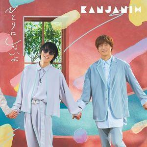 関ジャニ∞ / ひとりにしないよ(初回限定盤B/CD...