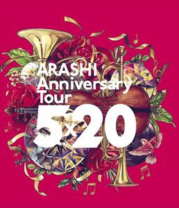 [送料無料] 嵐/ARASHI Anniversary Tour 5×20(...