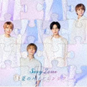 Sexy Zone / 夏のハイドレンジア(初回限定盤B/C...