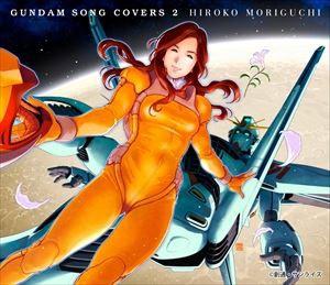 [送料無料] 森口博子 / GUNDAM SONG COVERS 2 [CD...