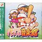 [CD] 実況パワフルプロ野球 パワプロ音楽館