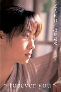 ZARD / ZARD/坂井泉水 〜forever you〜 [書籍]