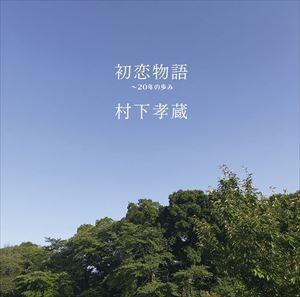 [CD] 村下孝蔵/初恋物語 〜20年の歩み(Blu-spec...