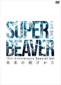 [DVD] SUPER BEAVER/10th Anniversary Special S...