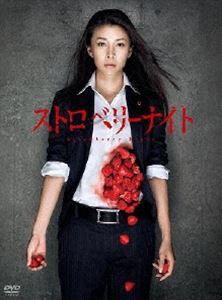 [送料無料] ストロベリーナイト DVD [DVD]