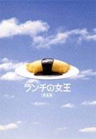 [送料無料] ランチの女王 DVD-BOX [DVD]
