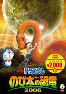 映画 ドラえもん のび太の恐竜 2006【映画ドラえ...