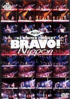 光GENJI/'93 WINTER CONCERT BRAVO!Nippon [DVD...