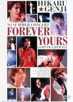 光GENJI/光GENJI SUMMER CONCERT '94 FOREVER Y...