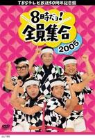 [送料無料] 8時だヨ! 全員集合2005 DVD-BOX(陣羽...
