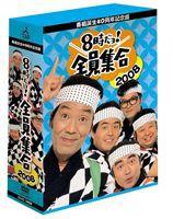 [送料無料] 番組誕生40周年記念盤 8時だヨ! 全員...