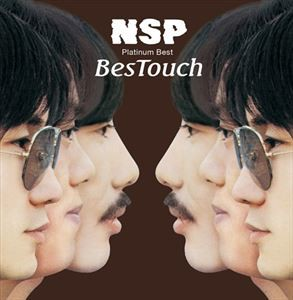 [送料無料] N.S.P / プラチナムベスト NSP BesTou...