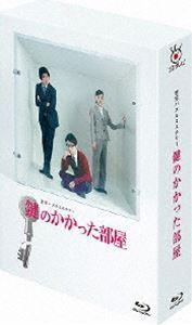 [送料無料] 鍵のかかった部屋 Blu-ray BOX [Blu-r...