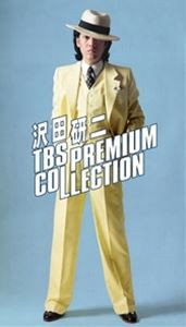 [送料無料] 沢田研二 TBS PREMIUM COLLECTION [DV...