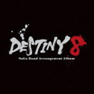 [送料無料] (ゲーム・ミュージック) DESTINY 8 - ...