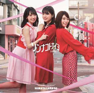 日向坂46 / ソンナコトナイヨ(TYPE-A/CD+Blu-r...