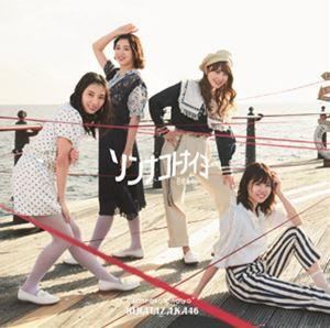 日向坂46 / ソンナコトナイヨ(TYPE-B/CD+Blu-r...