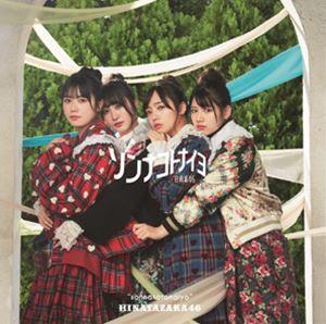 日向坂46 / ソンナコトナイヨ(TYPE-C/CD+Blu-r...