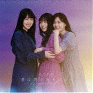 乃木坂46 / 僕は僕を好きになる(TYPE-B/CD+Blu...