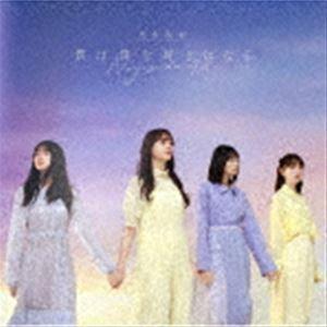 乃木坂46 / 僕は僕を好きになる(TYPE-C/CD+Blu...