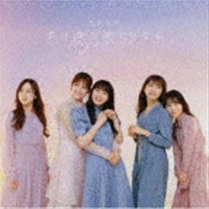 乃木坂46 / 僕は僕を好きになる(TYPE-D/CD+Blu...