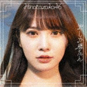 日向坂46 / 君しか勝たん(TYPE-A/CD+Blu-ray)...