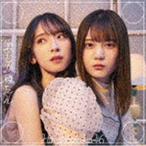 日向坂46 / 君しか勝たん(TYPE-B/CD+Blu-ray)...