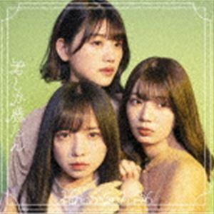 日向坂46 / 君しか勝たん(TYPE-D/CD+Blu-ray)...