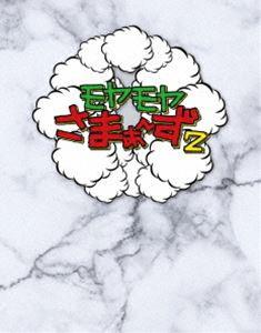 [送料無料] モヤモヤさまぁ〜ず2(Vol.36 & Vol....