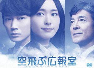 [送料無料] 空飛ぶ広報室 DVD-BOX [DVD]