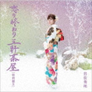 [CD] 岩佐美咲/恋の終わり三軒茶屋(特別盤B)