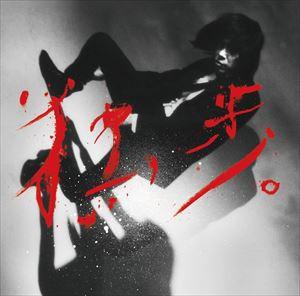 [送料無料] 宮本浩次 / 宮本、独歩。(初回限定61...