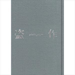 [送料無料] ヨルシカ / 盗作(初回限定盤/CD+カ...