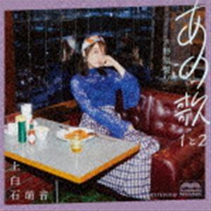 [送料無料] 上白石萌音 / あの歌 特別盤 -1と2-(...