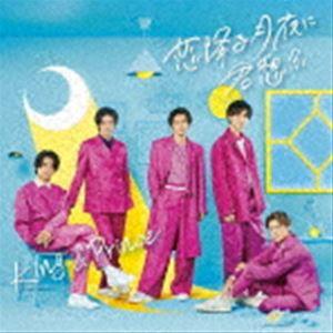 King & Prince / 恋降る月夜に君想ふ(初回限定...