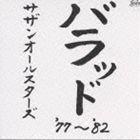 [送料無料] サザンオールスターズ / バラッド '7...