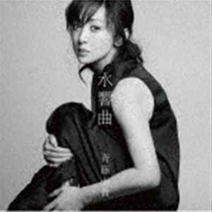 [送料無料] 斉藤由貴 / 水響曲(通常盤) [CD]