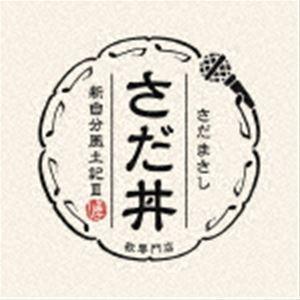 [送料無料] さだまさし / さだ丼 〜新自分風土記I...