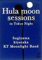 [送料無料] 杉山清貴/Hula moon sessions in Tok...