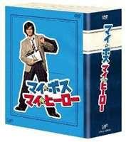 [送料無料] マイ★ボス マイ★ヒーロー DVD-BOX [...