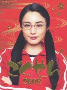 [送料無料] ごくせん 2008 DVD-BOX [DVD]