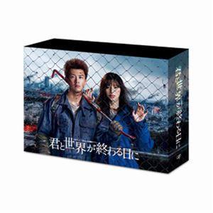 [送料無料] 君と世界が終わる日に DVD BOX [DVD]