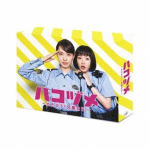ハコヅメ〜たたかう!交番女子〜 DVD-BOX (初回仕...