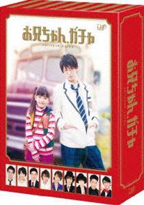 [DVD] お兄ちゃん、ガチャ DVD-BOX 豪華版〈初回...