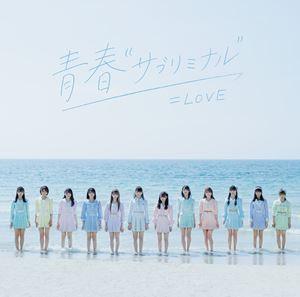"=LOVE / 青春""サブリミナル""(Type-A/CD+DVD..."