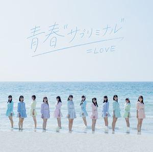 "=LOVE / 青春""サブリミナル""(Type-B/CD+DVD..."