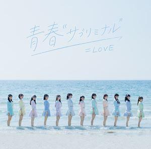 """=LOVE / 青春""""サブリミナル""""(Type-C/CD+DVD..."""