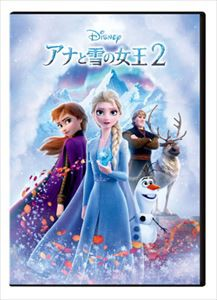 [送料無料] アナと雪の女王2(数量限定) [DVD]